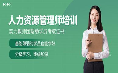 杭州優路人力資源管理師培訓班