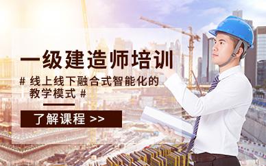 蘇州上元教育一級建造師考試培訓班
