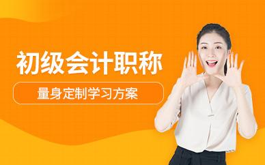 杭州上元初級會計職稱培訓班