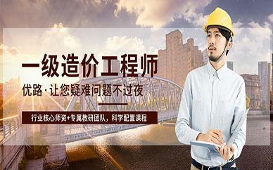 杭州上元一級造價工程師培訓班