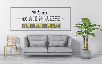 杭州上元室內設計培訓班