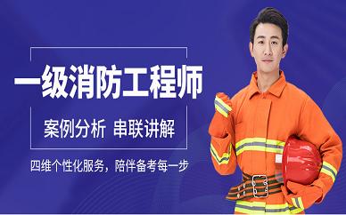 常州上元教育一级消防工程师培训
