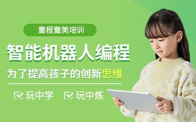 陕西童程童美智能机器人编程培训课程
