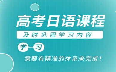 南通上元教育日语培训班