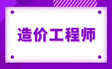 杭州優路教育二級造價工程師培訓班