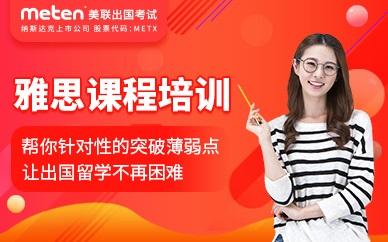 深圳美聯英語雅思培訓課程