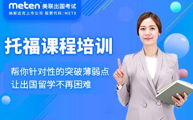 重庆美联英语托福培训在线课程