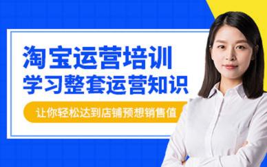 南京上元教育淘寶運營培訓班