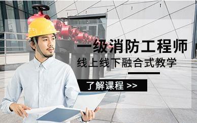 宁波优路教育一级消防工程师培训班