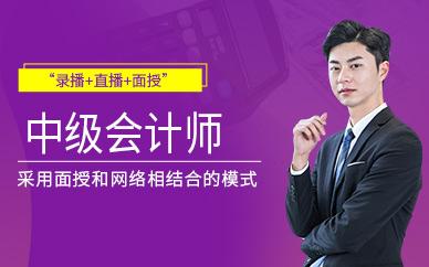 宁波优路教育中级会计师培训班