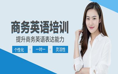 南京上元教育商務英語培訓班