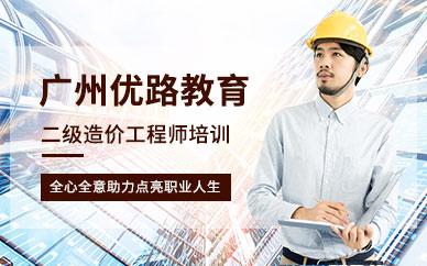 宁波优路教育二级造价工程师培训班