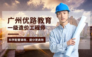 宁波优路教育一级造价工程师培训班