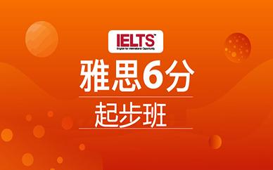 广州新航道雅思6分培训课程