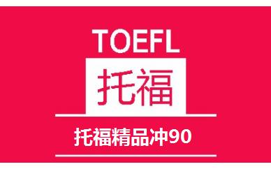西安新航道托福精品班(冲90分)