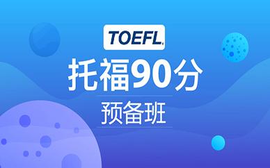 广州新航道托福90分预备培训班