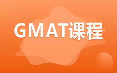 成都新航道GMAT培训培训课程