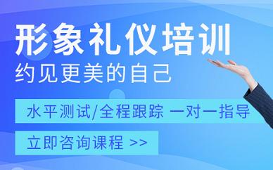 蘇州新勵成形象禮儀培訓