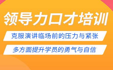 蘇州新勵成領導力口才培訓