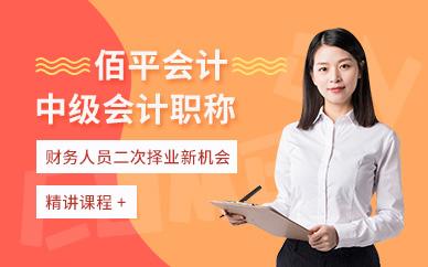 廣州佰平中級會計職稱培訓班