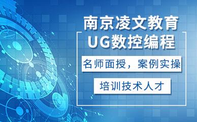 常州凌文教育UG数控编程培训
