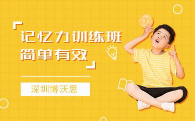 深圳博沃思青少年記憶力訓練班