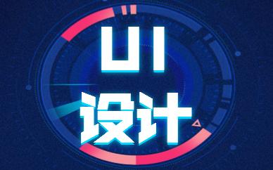 杭州上元UI設計培訓班