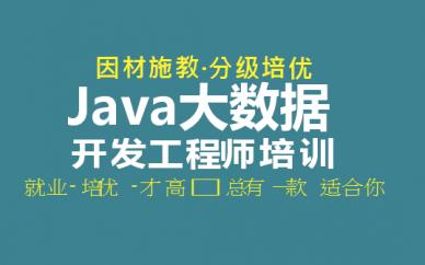 長沙達內教育Java大數據開發工程師培訓