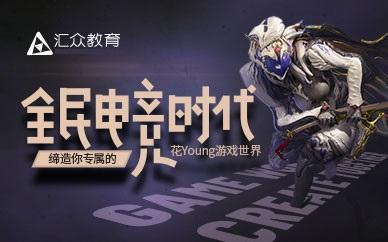深圳匯眾教育游戲開發培訓班