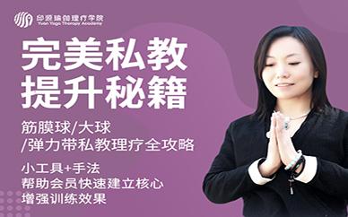 广州邱源瑜伽私教提升培训班