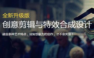 深圳匯眾教育創意剪輯與特效合成設計培訓班