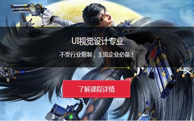 廣州匯眾教育UI設計培訓班