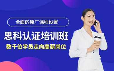 深圳東方瑞通思科認證培訓班