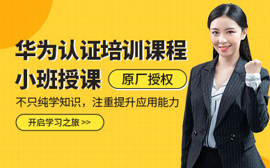深圳東方瑞通華為認證培訓課程