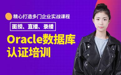 济南东方瑞通Oracle数据库认证培训