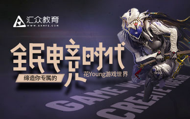 西安汇众教育游戏开发培训班