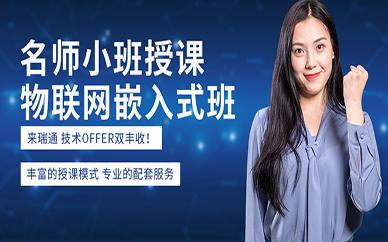 深圳東方瑞通物聯網嵌入式培訓班