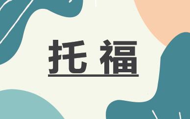 温州朗阁托福钻石C90-105课程
