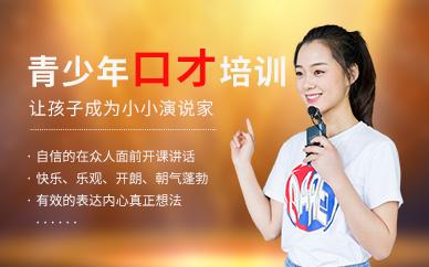 深圳新勵成青少年自信口才培訓班