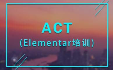 南京朗閣ACT強化培訓班