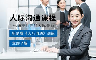 深圳新勵成人際溝通培訓課程