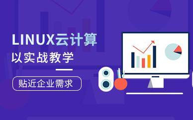 成都东方瑞通LINUX云计算培训班