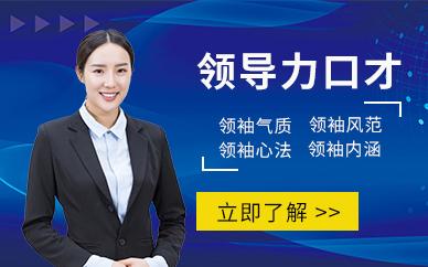 南京新勵成領導力口才培訓班