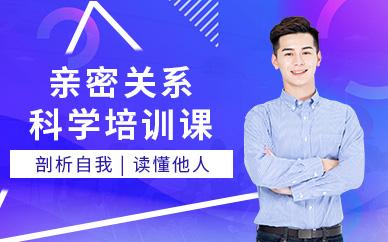 深圳新勵成親密關系科學培訓課程