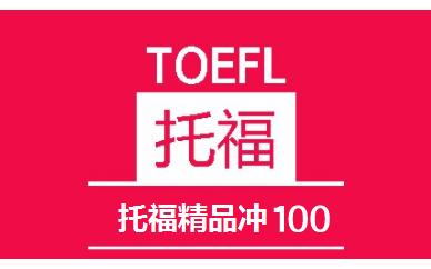 青島新航道托福精品班(沖100分)
