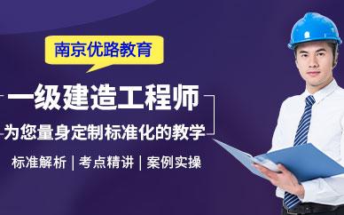 南京优路教育一级建造师考试培训班