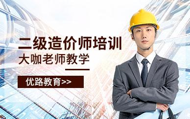南京優路教育二級造價工程師培訓班