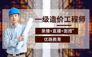 南京优路教育一级造价工程师培训班