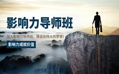 宁波新励成影响力导师培训班