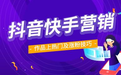 深圳美迪電商抖音快手營銷培訓班